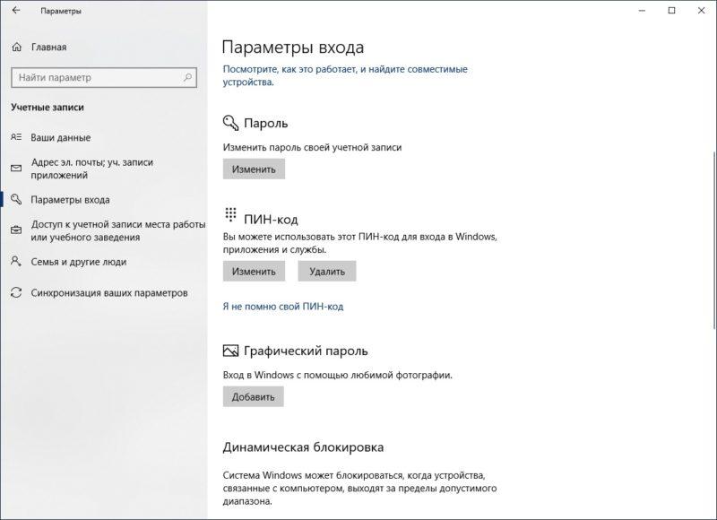 Разные варианты создания пароля для Windows 10