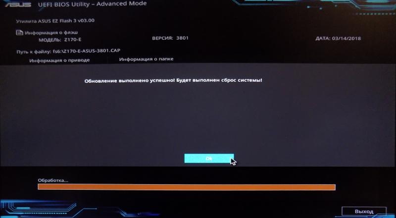 Выполнение процедуры обновления BIOS