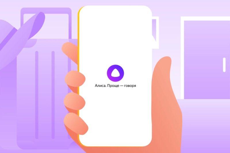 Логотип Алисы от Яндекс Браузера