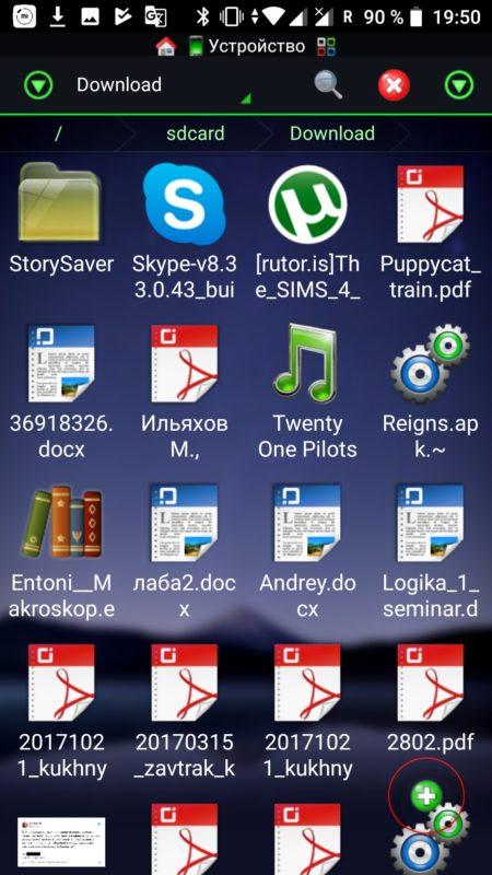 apk файл с Skype в проводнике