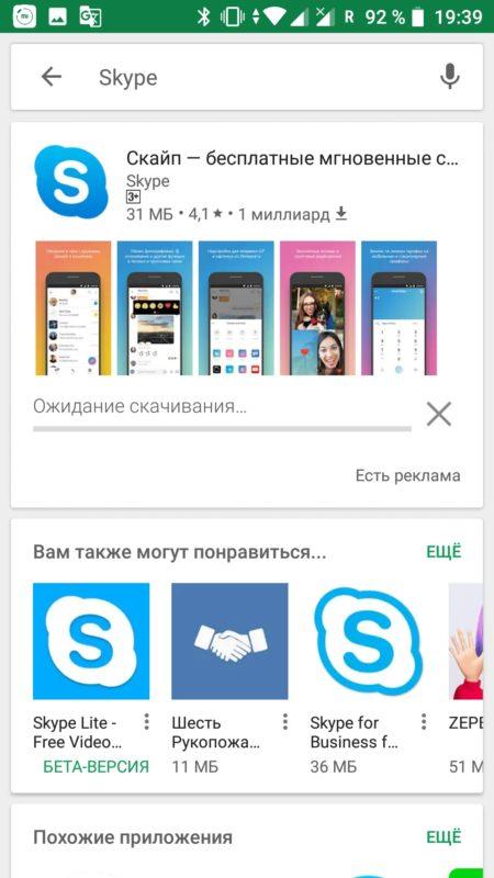 Процесс установки Skype через Google Play