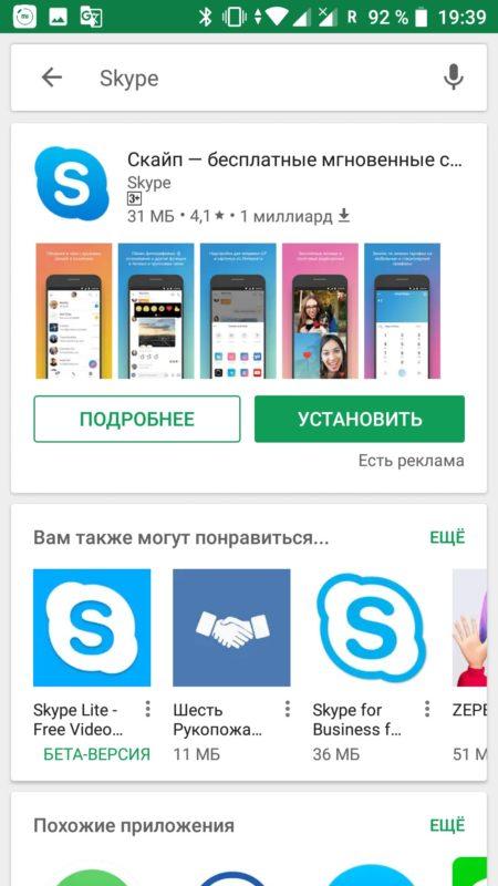 Установка Skype через Google Play