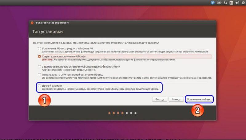 Как установить линукс вместо виндовс. Как установить Linux. Пошаговая инструкция