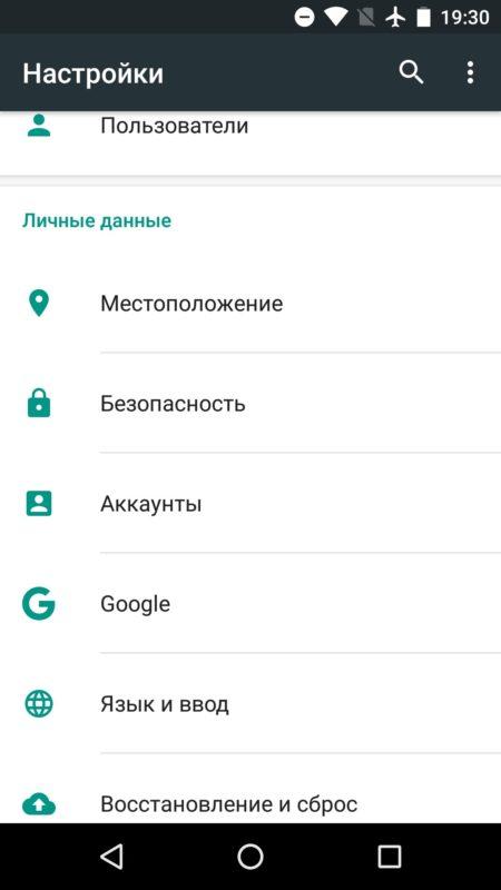 Меню настроек Android