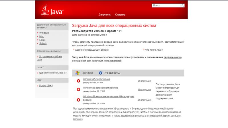 Скачивание автономного установщика Java