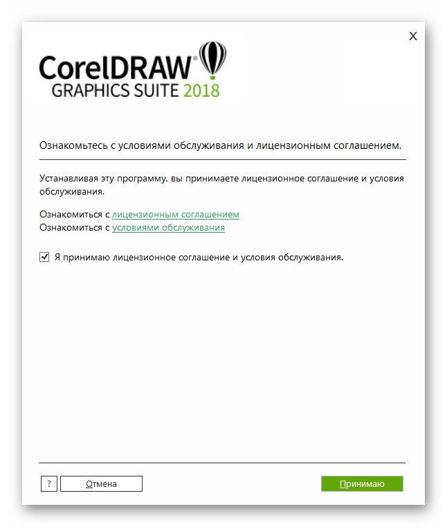 Лицензионное соглашение пользователя ColerDRAW