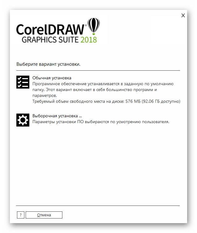 Вариант установки CorelDRAW