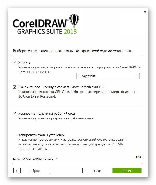 Утилиты CorelDRAW