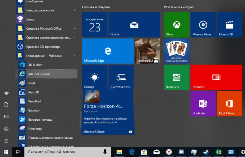 Поиск Internet Explorer чере папку стандартные WIndows 10