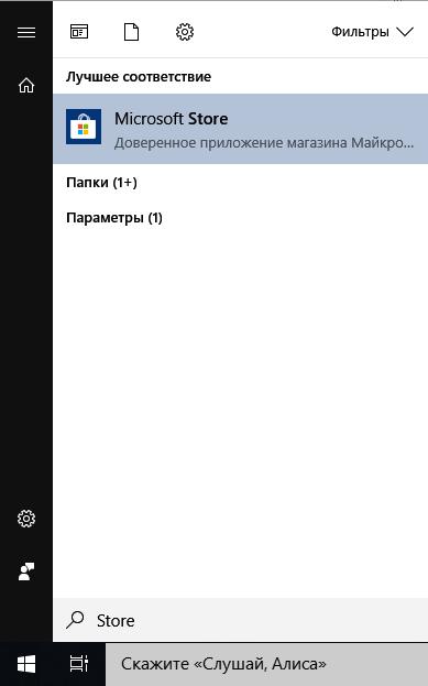 Меню пуск для входа в Windows Store и установки iTunes