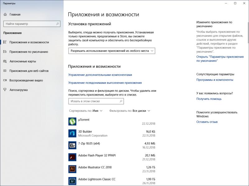 Включение Internet Explorer через компоненты