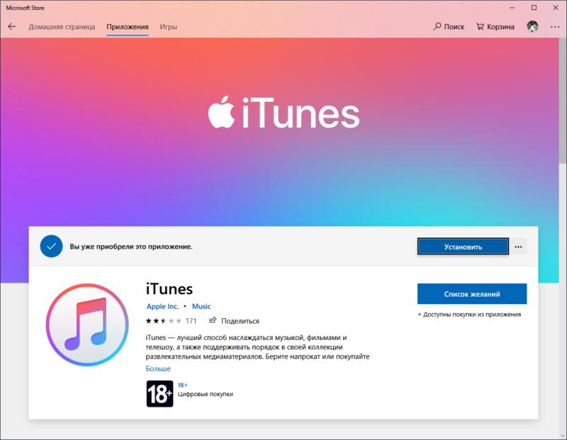 Microsoft Store Установка iTunes