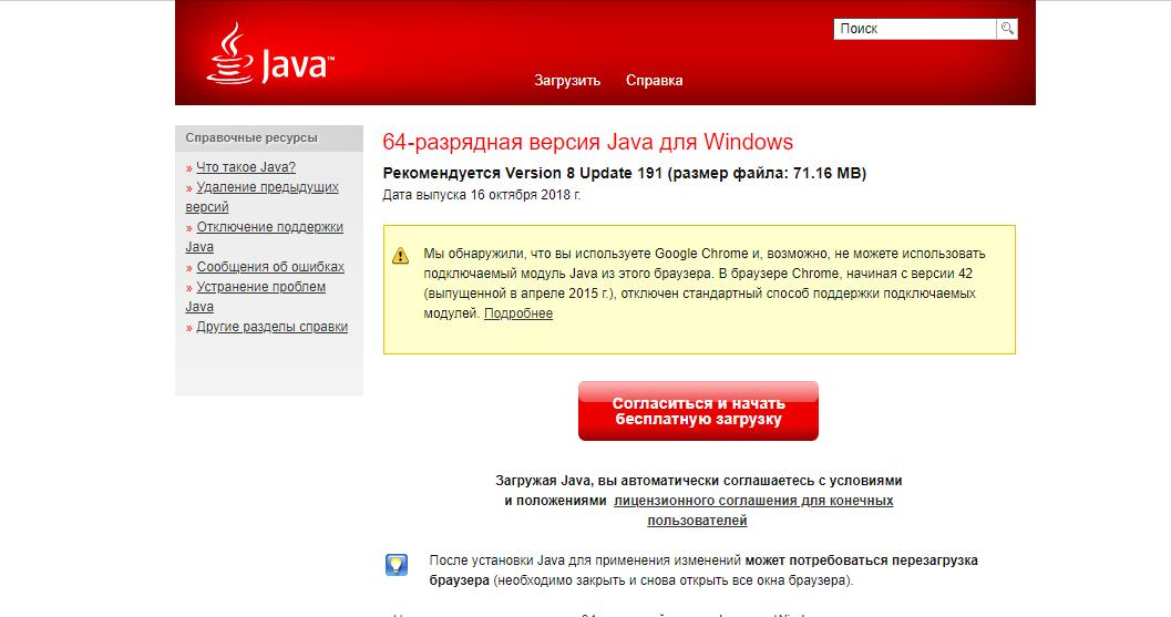 Скачивание Java с сайта
