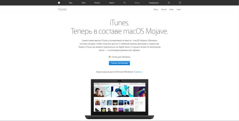 Установка iTunes для WIndows 7