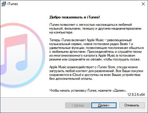 Установка iTunes для WIndows 7 и ниже установщик