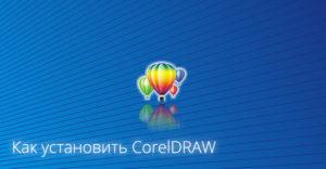 Как установить CorelDRAW