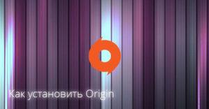 Как установить Origin