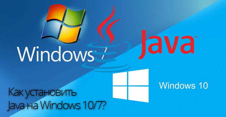 Java на Windows 10/7