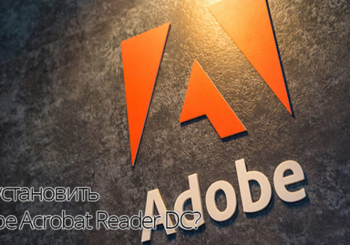 Как установить Adobe Acrobat Reader DC