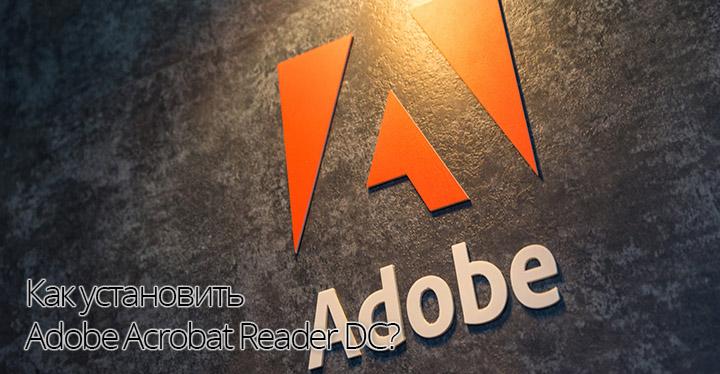 Как установить Adobe Acrobat Reader DC