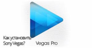 Как установить Sony Vegas