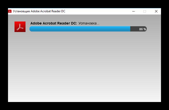 установка Adobe Acrobat Reader DC