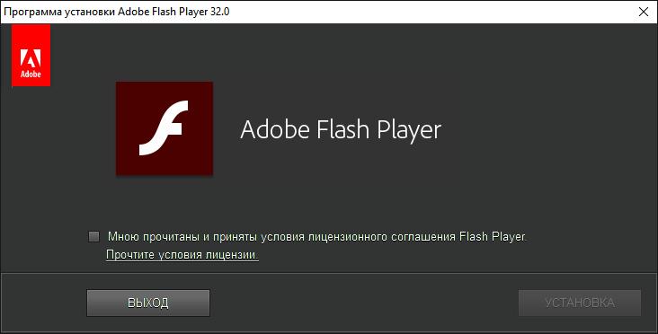 Установка без интернета Adobe Flash Player