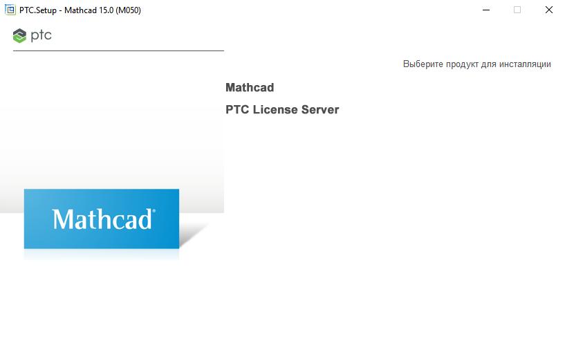 Продолжение установки Mathcad