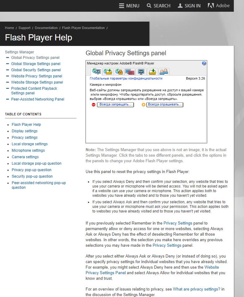 Глобальная настройка Adobe Flash Player