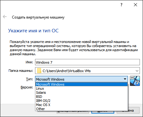 Настройка VirtualBox