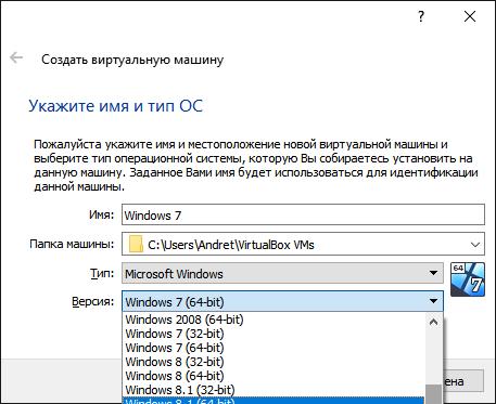 Выбор ОС VirtualBox