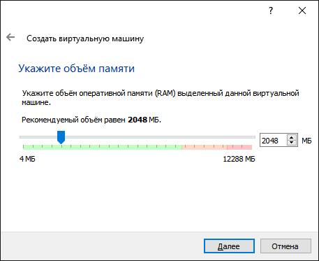 Выделение оперативной памяти под работу VirtualBox