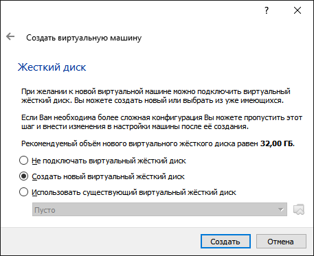 Выделение места на жестком диске для VirtualBox