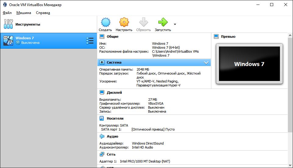 Завершение создания виртуальной машины VirtualBox