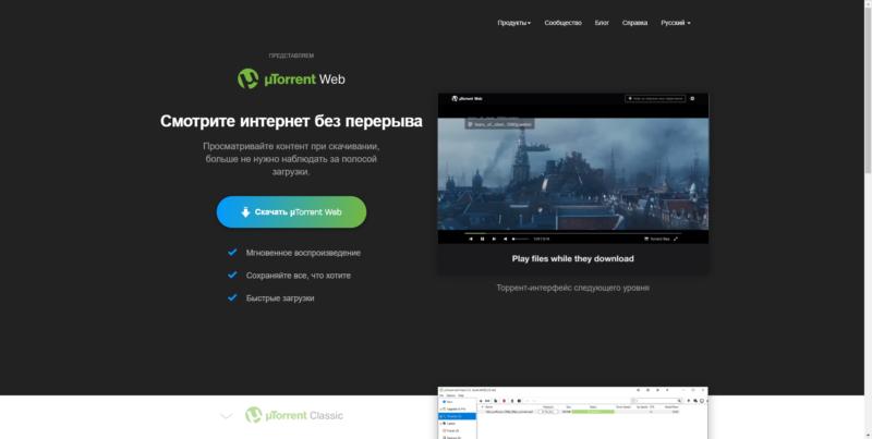 Официальный сайт для скачивания веб торрента