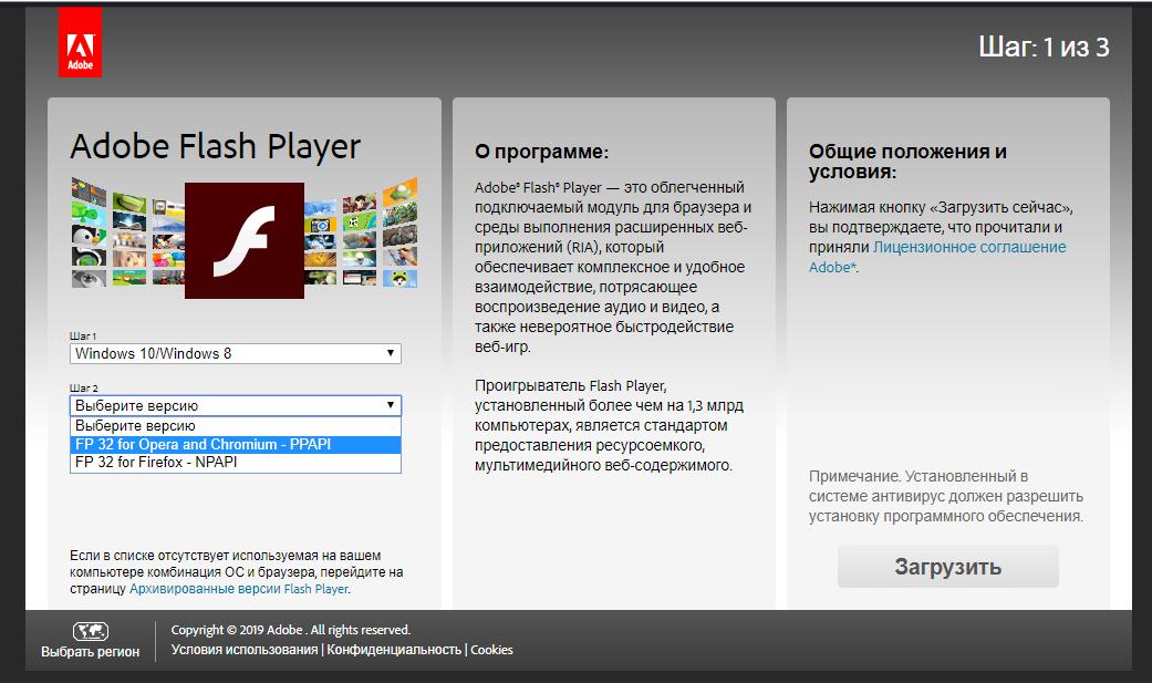Начало установки Flash Player