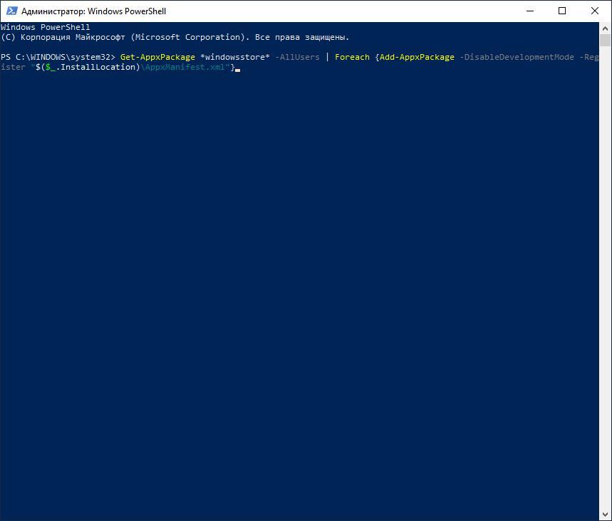 Командная строка Windows 10 с установкой Microsoft Store