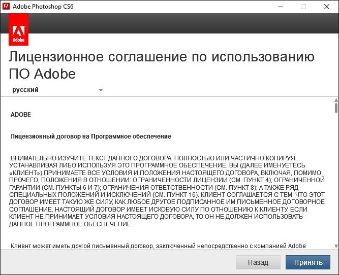 Лицензионное соглашение фотошоп