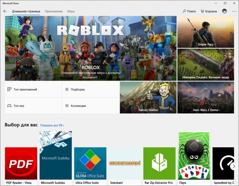 Интерфейс Microsoft Store