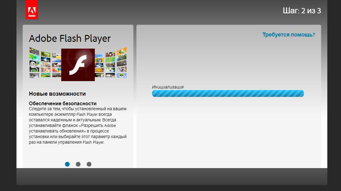 Процесс инсталляции Flash Player