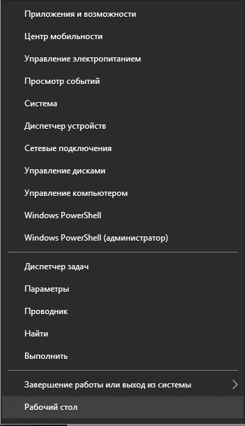Вход в командную строку Windows 10