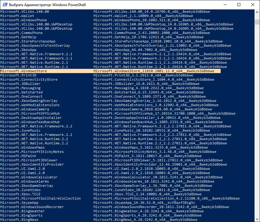 Поиск пакета Microsoft Store через командную строку