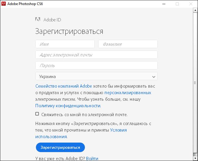 Регистрация Adobe ID