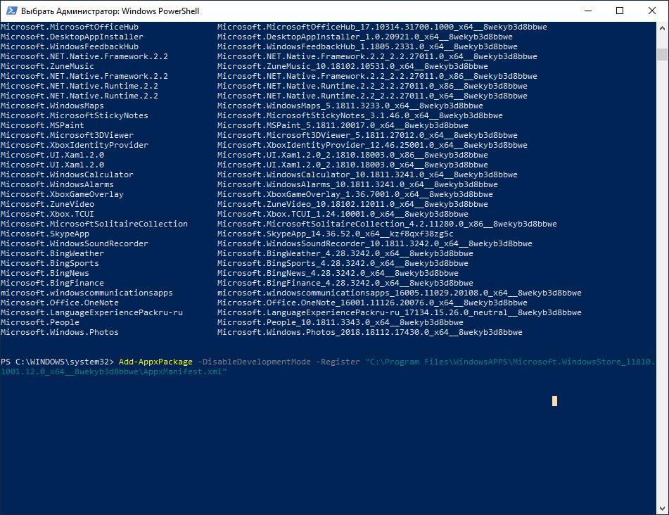 Загрузка Microsoft Store через командную строку