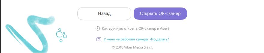 Вход без камеры Viber