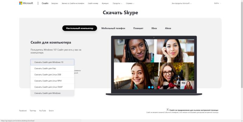 Скачивание Скайп с сайта