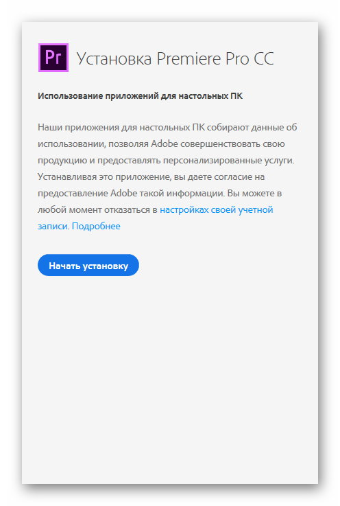 Установка Adobe Premiere Pro