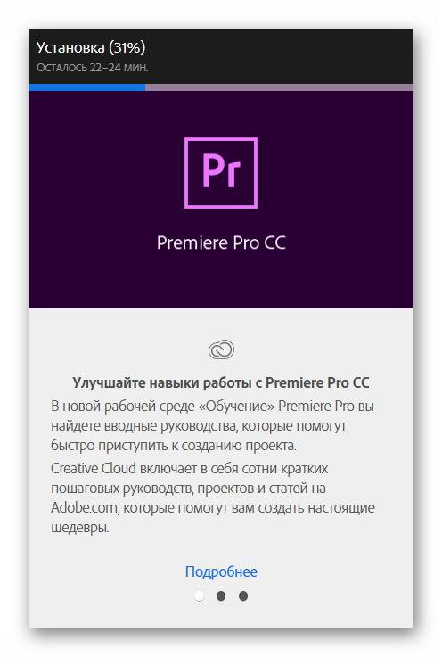 Время установки Adobe Premiere Pro