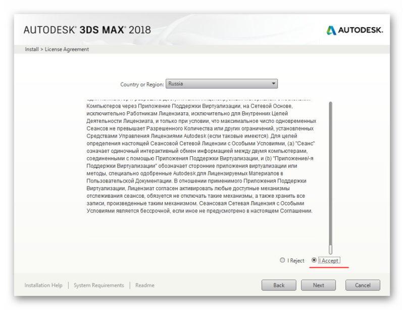 Лицензионное соглашение 3ds Max
