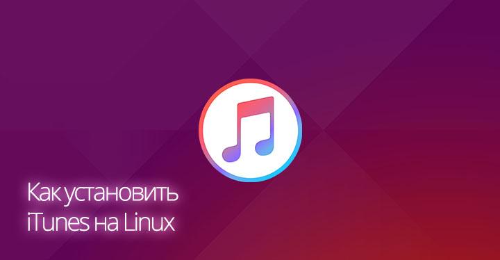 Как установить iTunes на Linux